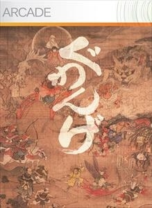 Carátula del juego Guwange